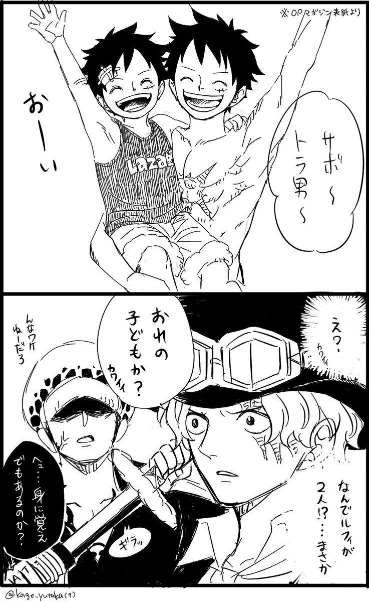 9 kage yutaka さんの漫画 10作目 ツイコミ 仮 ルフィ かわいい 面白いイラスト 面白い漫画