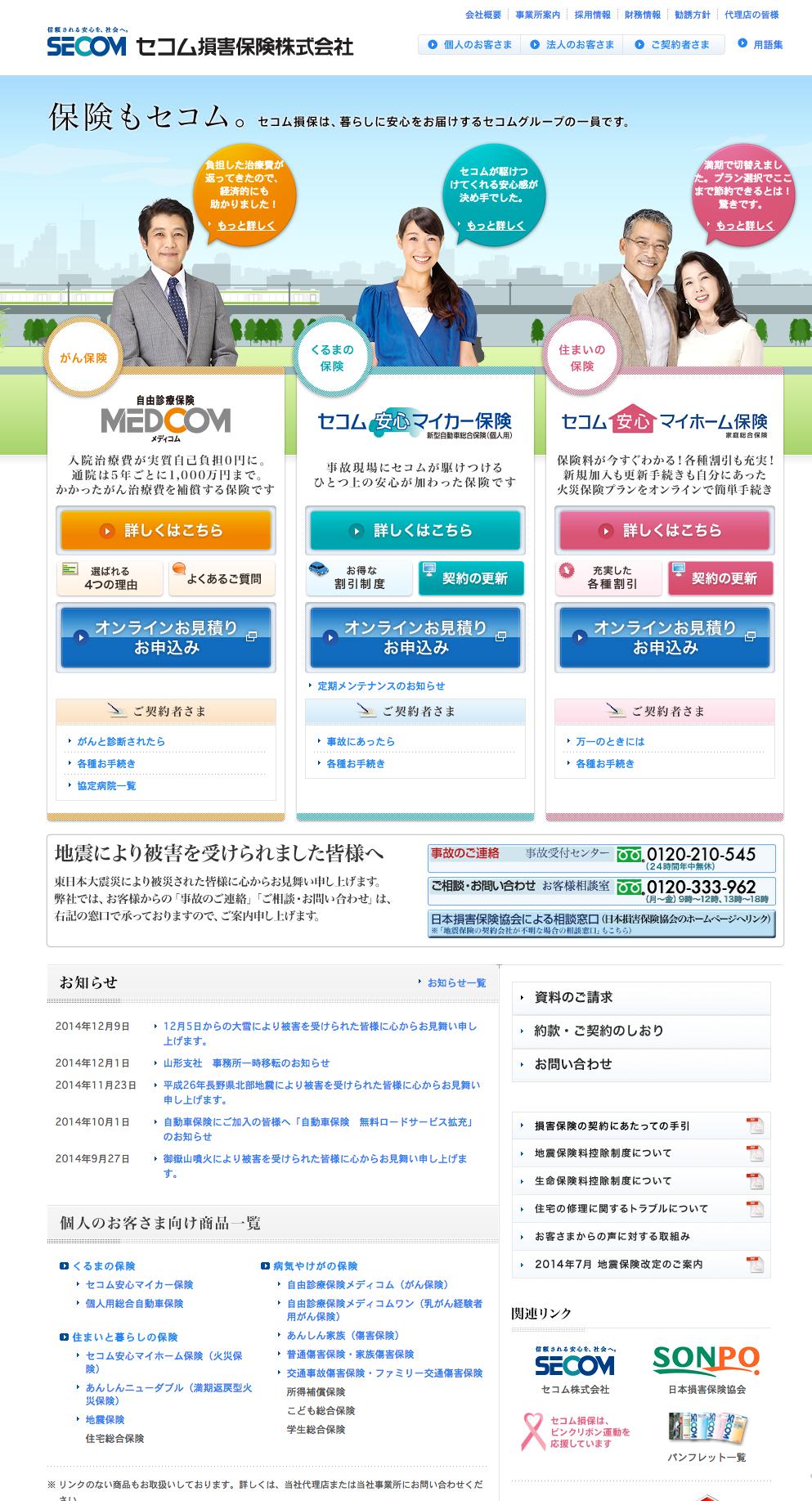 保険もセコム セコム損保の公式サイト Via Http Www Secom Sonpo Co Jp セコム 損保 保険