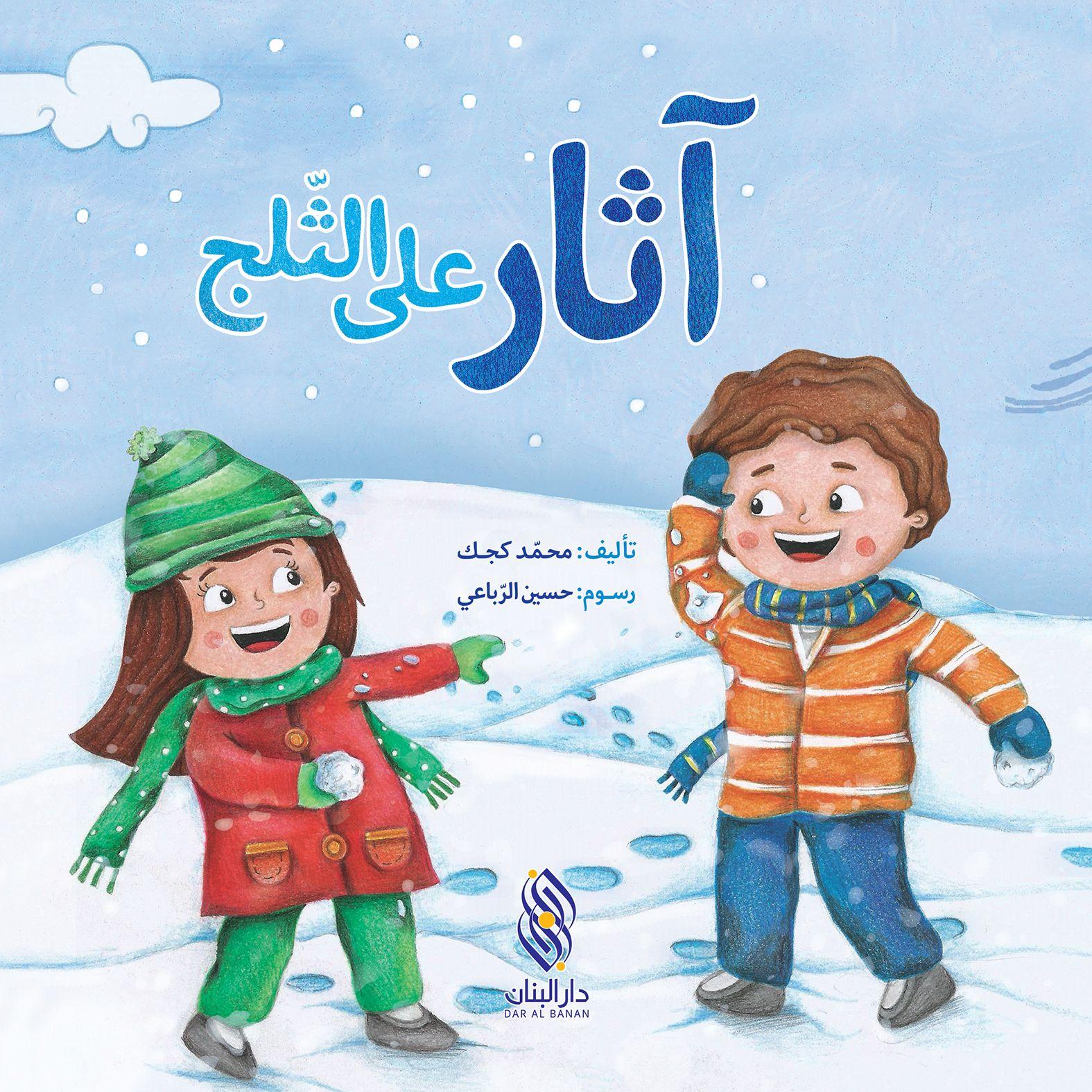 قصص اطفال قصيرة واسم المؤلف ودار النشر مجلة رجيم Zelda Characters Childrens Books Character