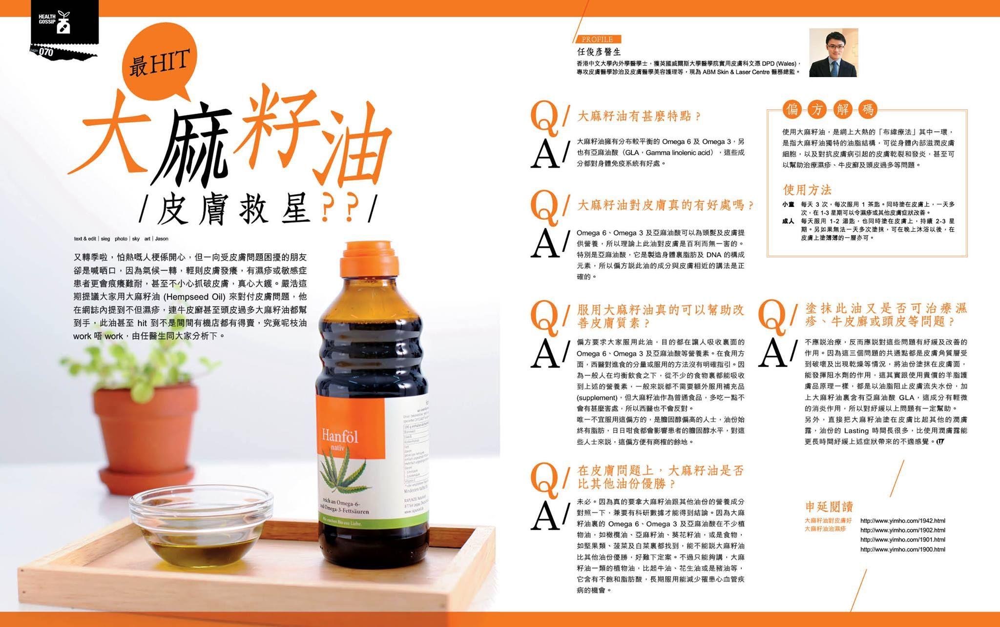大麻籽油 皮膚救星??   Oil benefits, Hemp seed oil