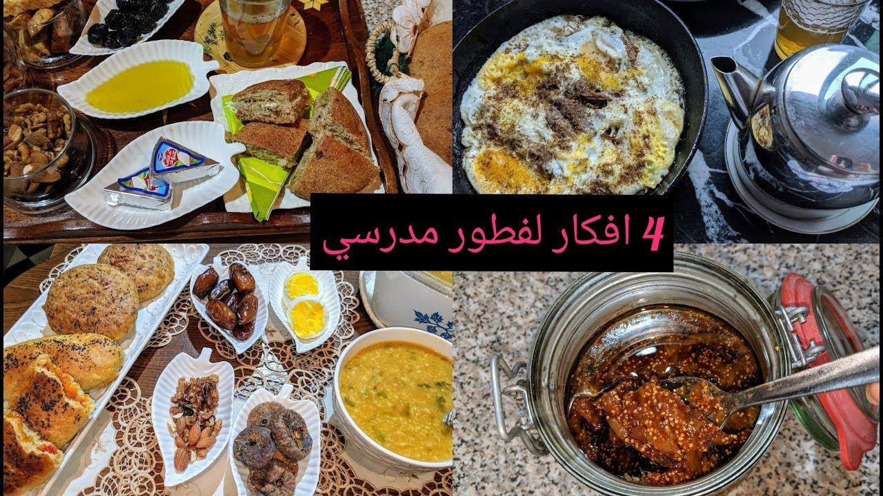 الحل لمشكل الفطور المدرسي 4 افكار صحية بمكونات طبيعية وبسيطة Youtube Food Breakfast