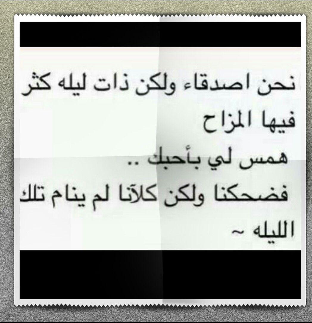بين الحبيب والمحبوب رسالة هزار بجد Arabic Quotes Quotes Words