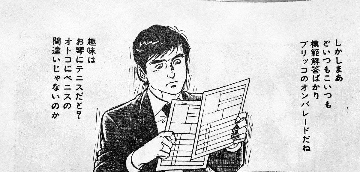 課長島耕作、初期にバイト面接官を務めた際に、履歴書を眺めつつ後世に ...