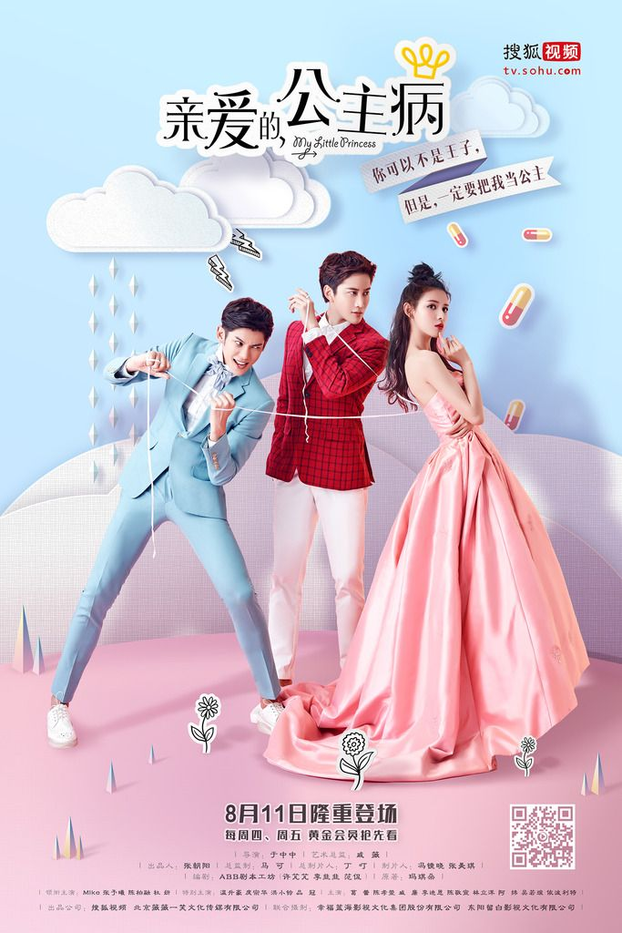 My Little Princess (2016) Chinese Drama Comedy, Romance, School