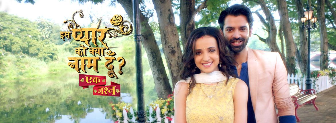 Iss Pyar Ko Kya Naam Doon | COVER PAGES OF SERIALS (HOTSTAR) in 2019