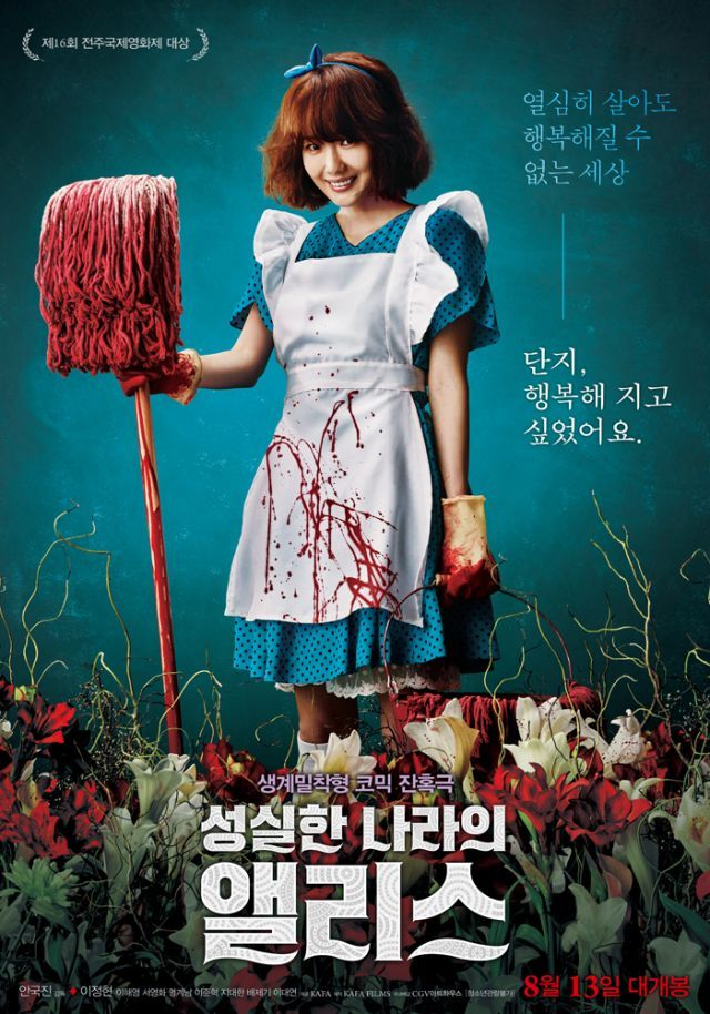 [Photos] Added new poster for the Korean movie 'Alice In