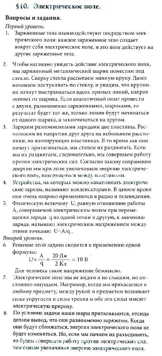 Гдз по русскому языку 4 класс р.н.бунеев е.н бунеева 1 част