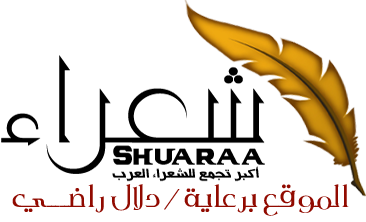 شعراء Shuaraa شاعر شاعره كاتب كاتبه ادباء شعر نثر قصائد قصيده موقعنا الخاص بالشعراء وهو من أكبر المواقع التي تضم أكبر وأعظم الشعراء في الوطن العربي تستطيع Poems