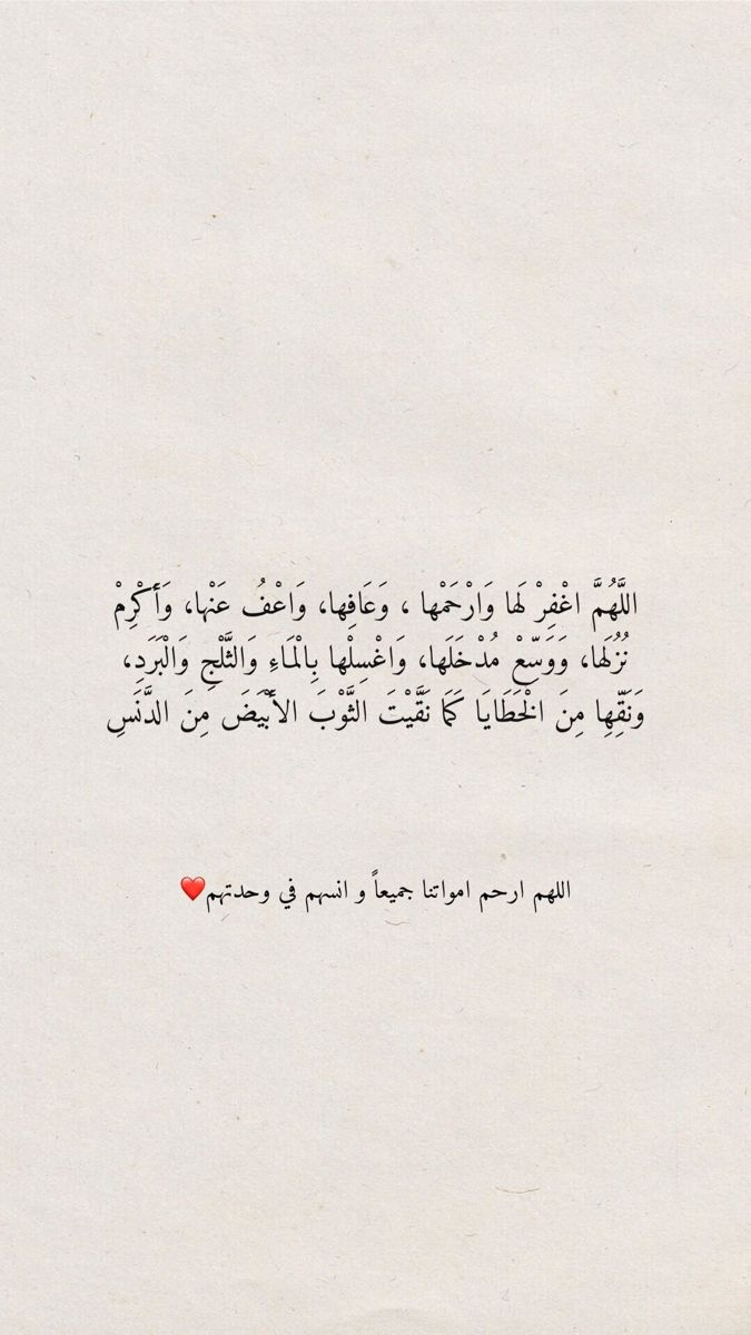 دعاء للميت Quotes For Book Lovers Quran Quotes Islamic Quotes