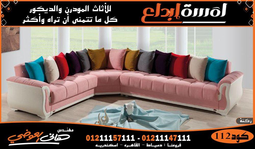اثاث مودرن لمسة ابداع ركنات اثاث القاهرة Furniture Sectional Couch Home Decor