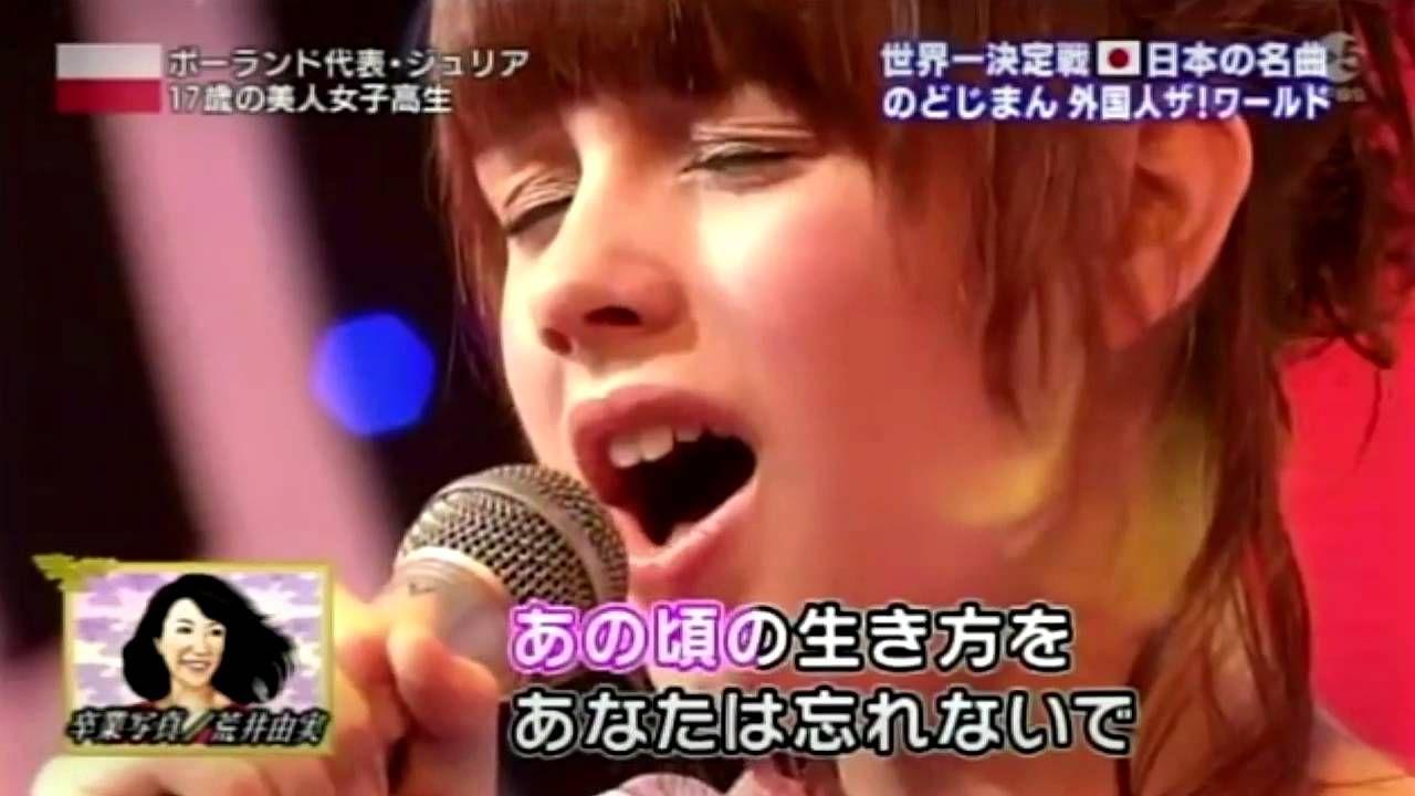 Julia Bernard Urocza Polka W Japonskim Programie Telewizyjnym Youtube Julia Bernard
