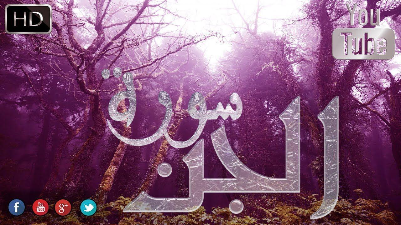 جديد سورة الجن القارئ الذي فاجئ الجميع اسلام صبحي Surah Al Jinn Neon Signs Neon Beautiful