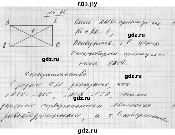 Учебник 6 класса пономарёва читать