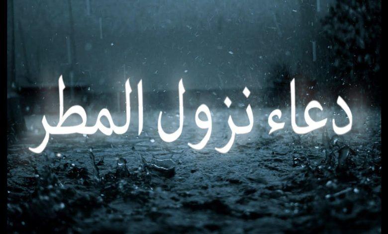 دعاء نزول المطر Neon Signs The Fosters Rain