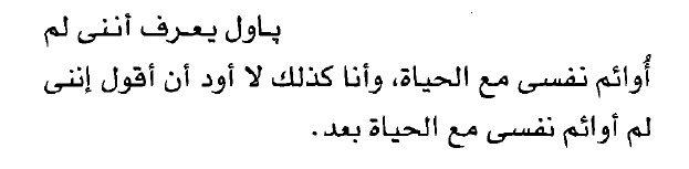 لم أوائم نفسي مع الحياة بعد Math Arabic Calligraphy Math Equations