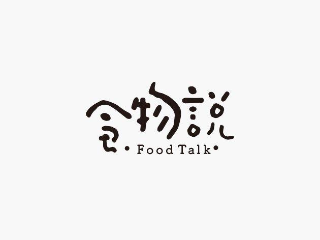 食物說 #chinesetypography