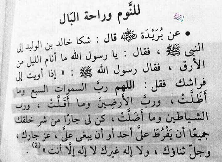 Duaa دعاء Islamic Quotes Quran Quotes Islamic Quotes