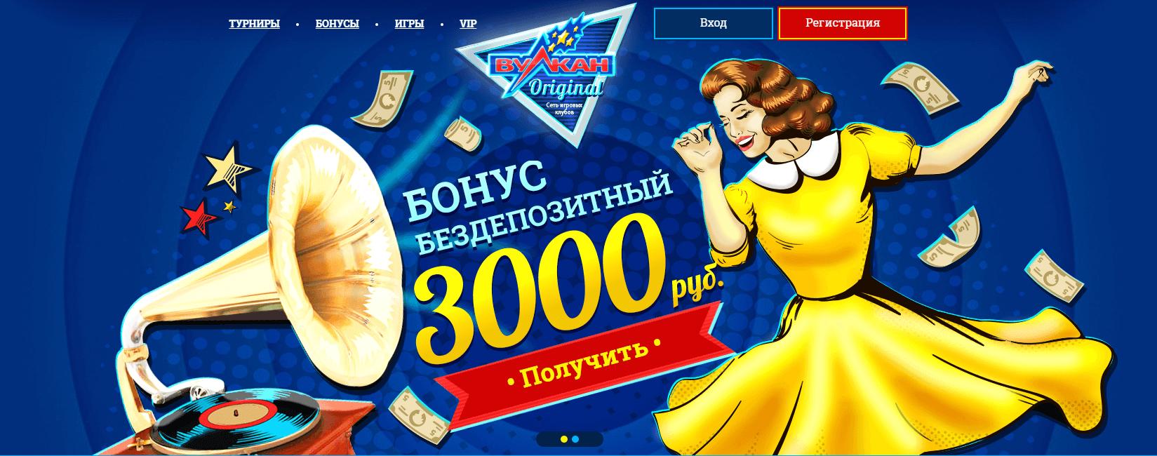 бонус за регистрацию без депозита в казино вулкан оригинал