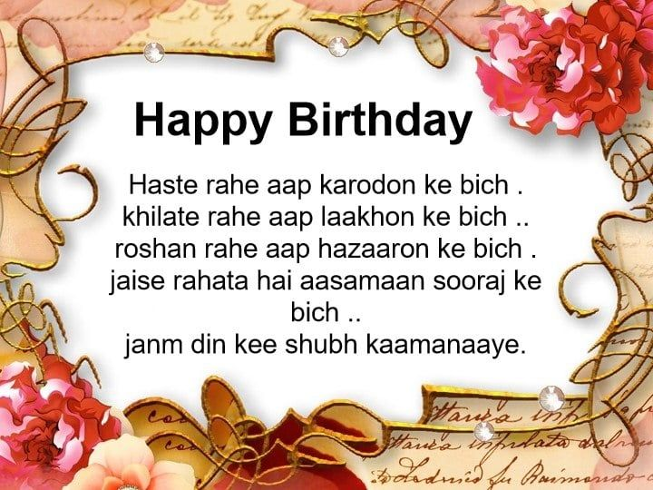 The Best Happy Birthday Wishes In Hindi Happy Birthday Quotes