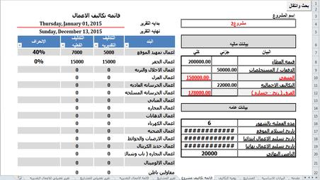 شيت تكاليف محاسب المقاولات Periodic Table