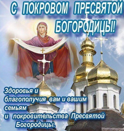 с днем святой богородицы картинки