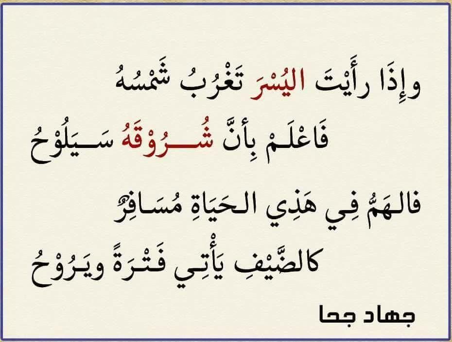 فالهم في هذي الحياة مسافر Art Quotes Inspirational Wisdom Quotes Arabic Quotes