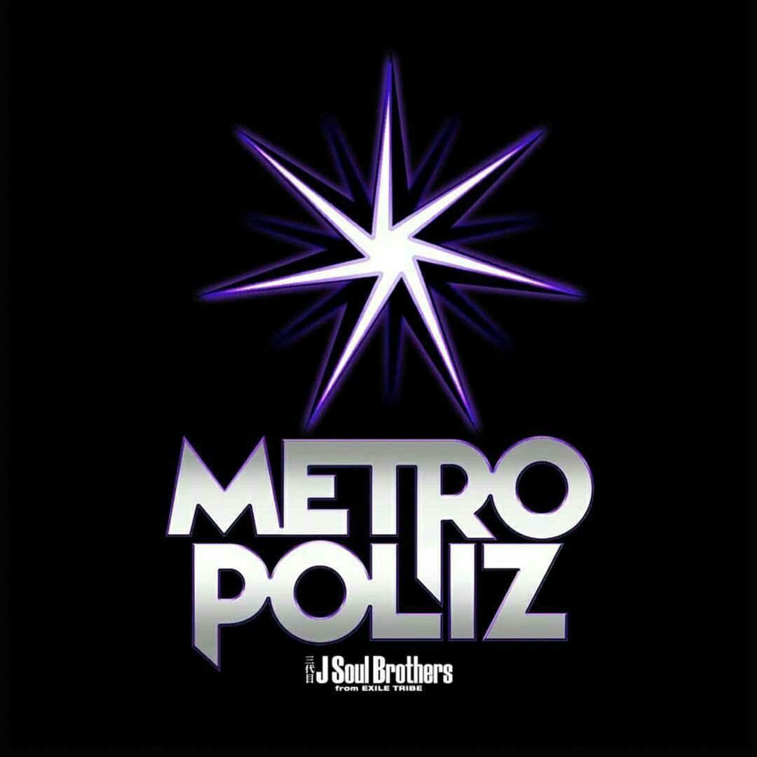 Metropoliz Start 11 11 16 三代目j Soul Brothers お気に入り かっこいい