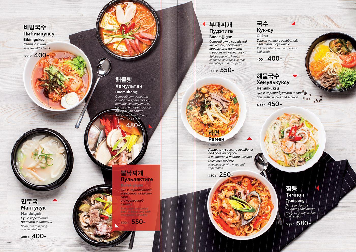 Design Menu For Korean Restaurant On Behance Cafe Menu Design Food Menu Design Restaurant Menu Design