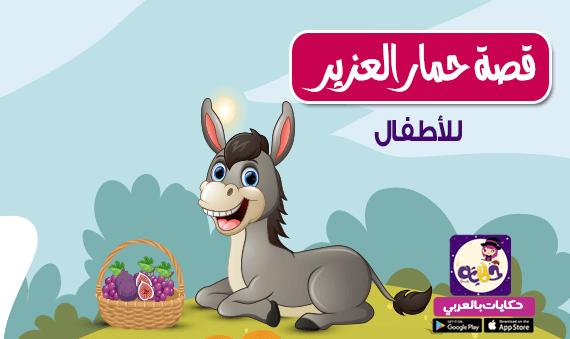 قصص اطفال قبل النوم مكتوبة قصص خيالية مكتوبة بالعربي نتعلم Arabic Kids Character Fictional Characters