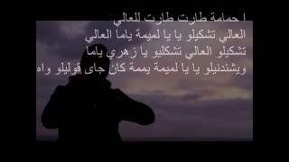 Artmasta Ft Cheb Bechir Ya Hmema يا حمامة Paroles Mp3 Download Mobilemp3s Parole Bly Cheb