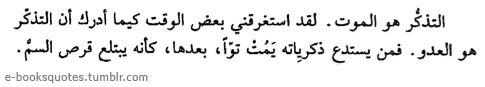 التذكر هو الموت من رواية تلك العتمة الباهرة Arabic Proverb Arabic Arabic Calligraphy
