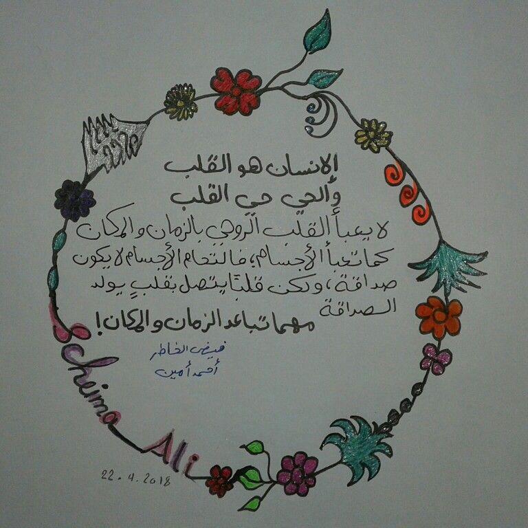 تابعونى على فيس بوك Scheima Ali Arabic Calligraphy Calligraphy