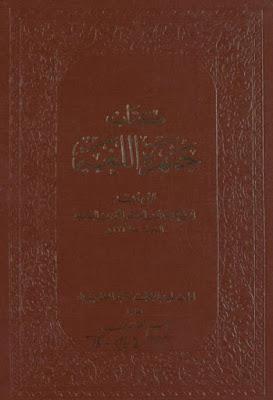 كتاب جمهرة اللغة الجزء الثانى ابن دريد Pdf
