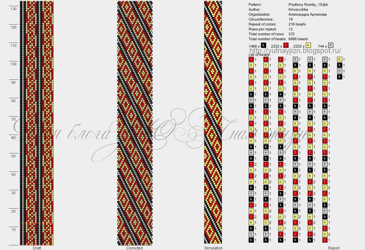 Кубик из бисера схема плетения фото 945