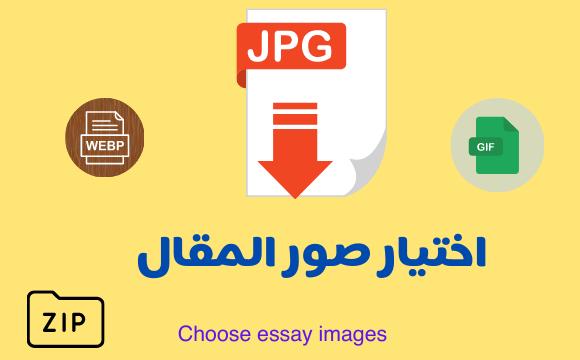 اختيار صور المقال أفضل مواقع لتحميل الصور المجانية افضل مواقع تحميل الصور المجانية اهمية الصور في المقال صورة المقال ضغط الص Essay Gaming Logos Image