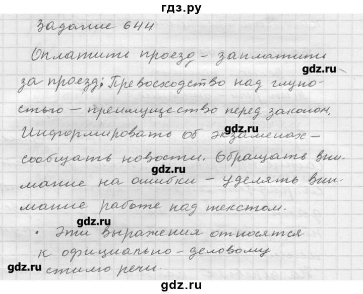 русскому л.д.беднарская языку по в.в.бабайцева 6 гдз класс