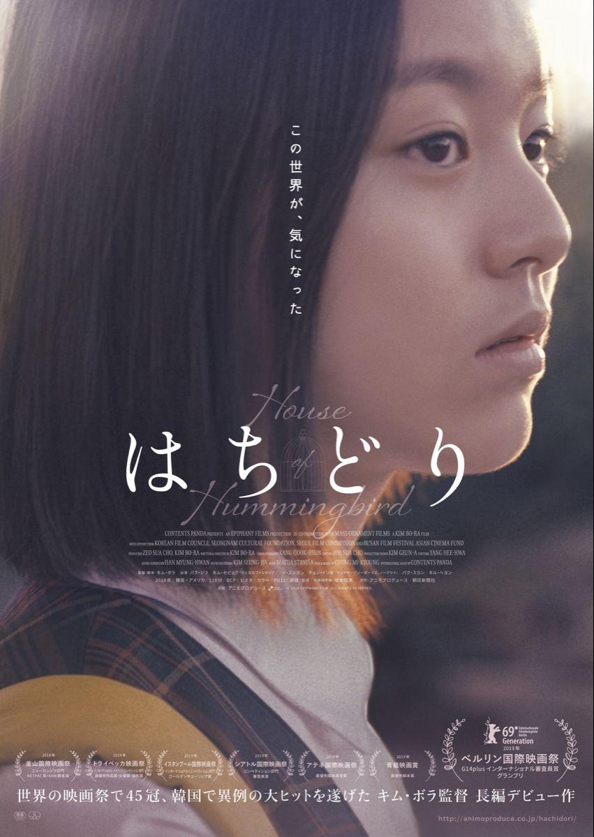벌새 House Of Hummingbird はちどり 2020 映画 日本映画 映画 ポスター