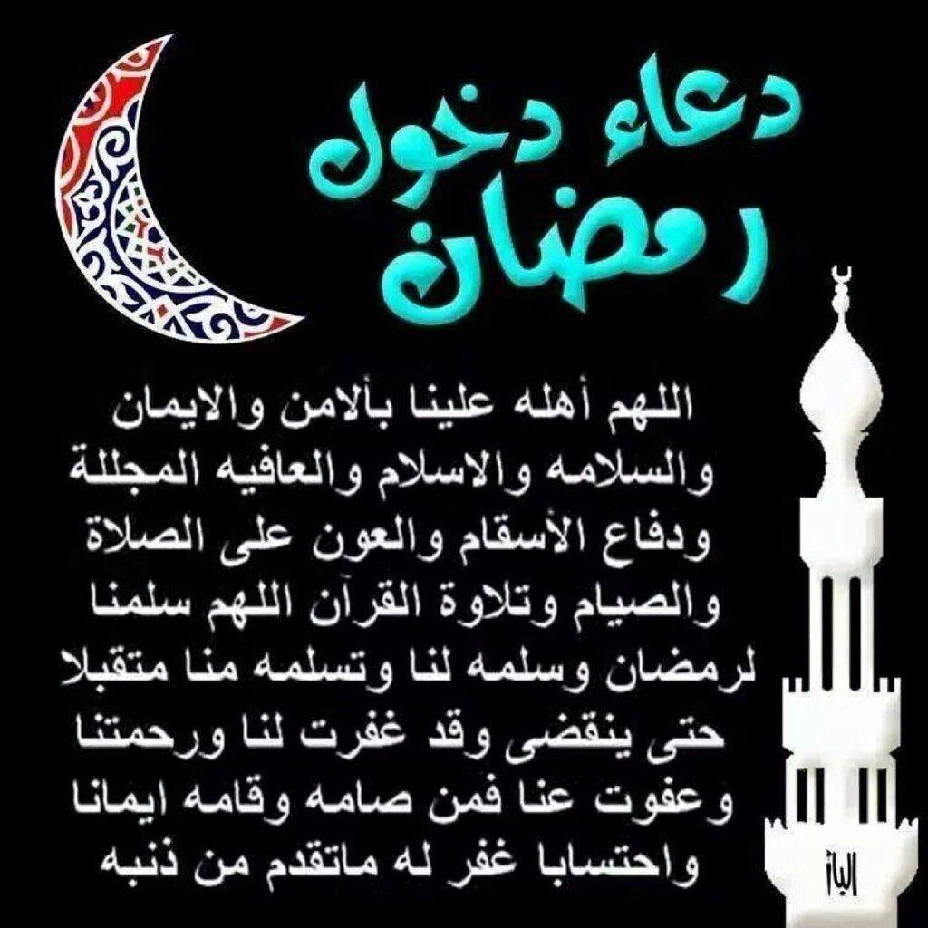 دعاء دخول رمضان Majallati مجلتي Ramadan Happy Ramadan Mubarak Ramadan Kareem