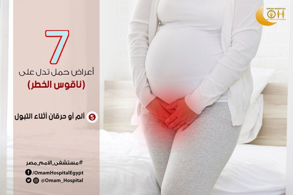مبروك انتي حامل 5 ألم أو حرقان أثناء التبول النساء الحوامل أكثر عرضة للإصابة بالتهابات المسالك البولية بسبب التغيرات التي يمر بها الجسم أعراض التهاب المسال