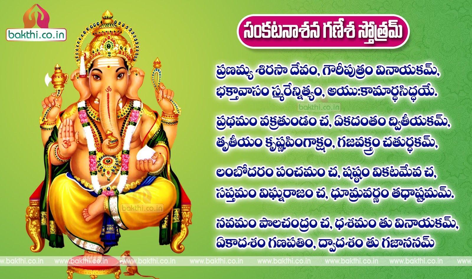 Ganapathi Ashtothram Pdf