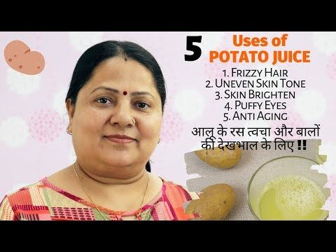 Photo of 5 Potato Juice uses for Skin & Hair Care || Skin and hair …