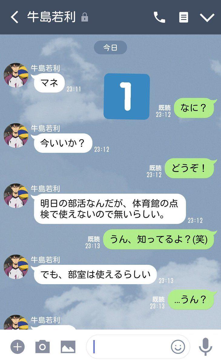 沢 ハイキュー 白鳥 夢 小説