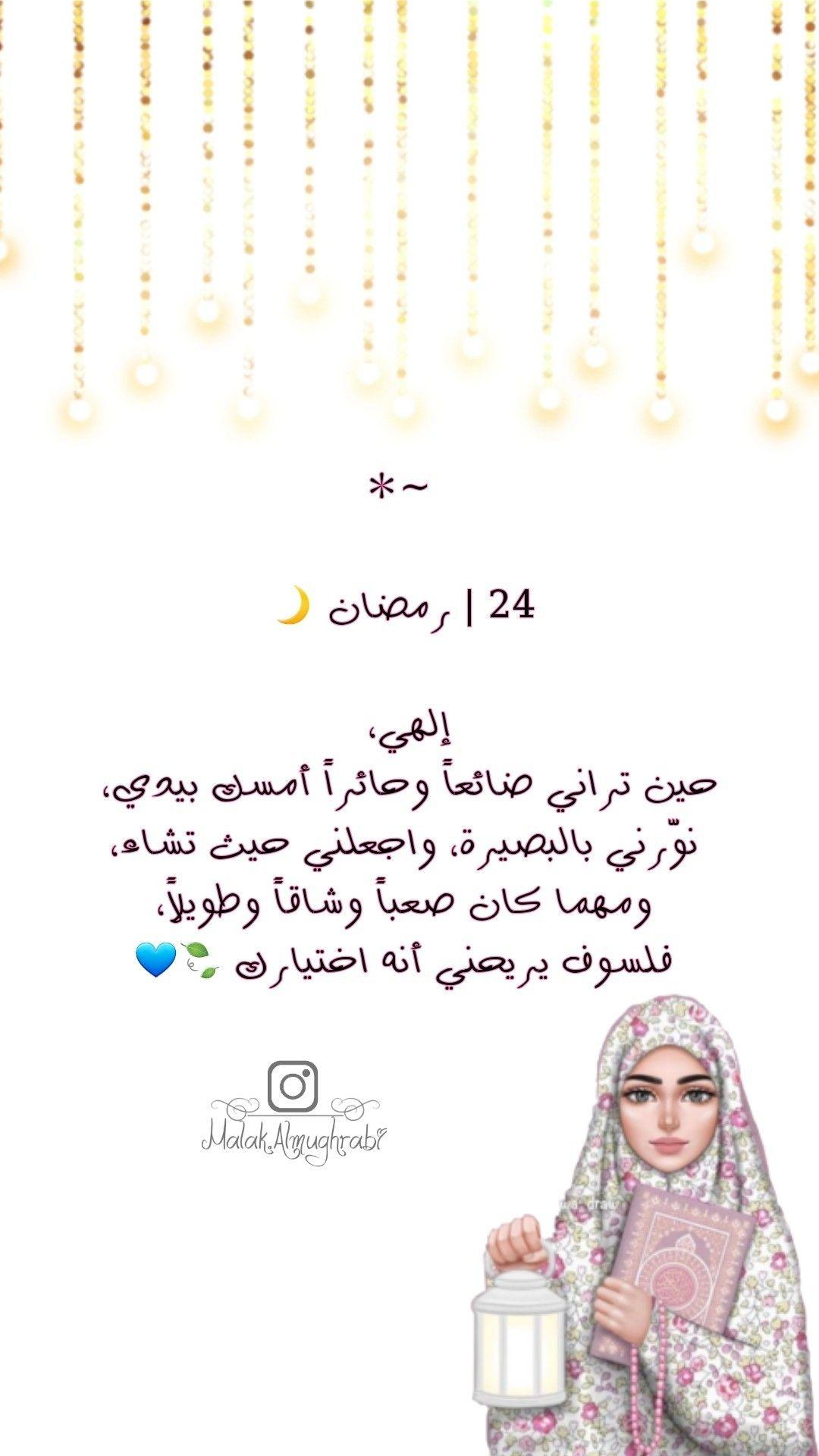 24 رمضان إلهي حين تراني ضائعا وحائرا أمسك بيدي نو رني بالبصيرة واجعلني حيث تشاء ومهما كان صعبا وشاقا و Ramadan Day Cute Girl Drawing Ramadan