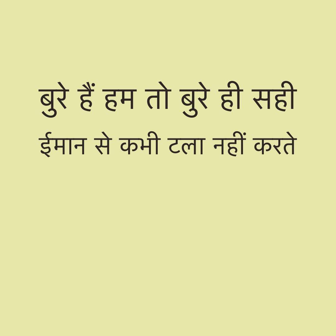 Pin By Anees Bux On Shayari Deep Thoughts Quotes Hindi Quotes
