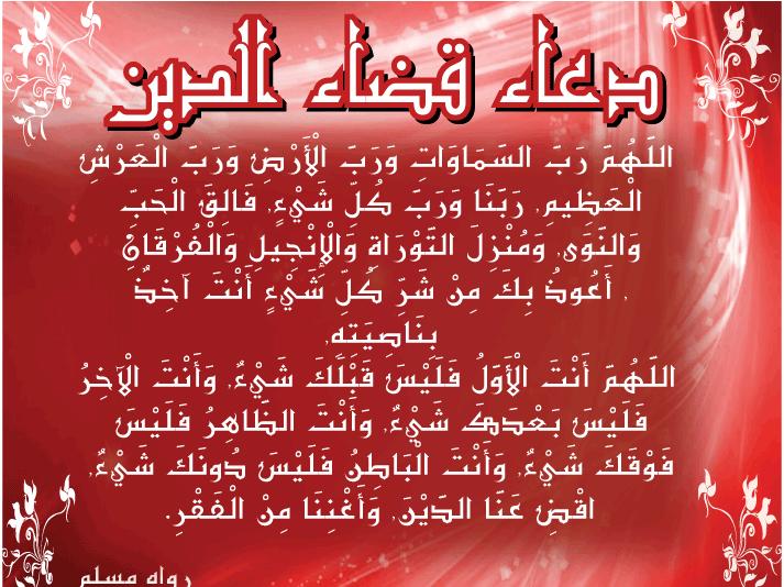 دعاء قضاء الدين Islam Quran Islam Hadith