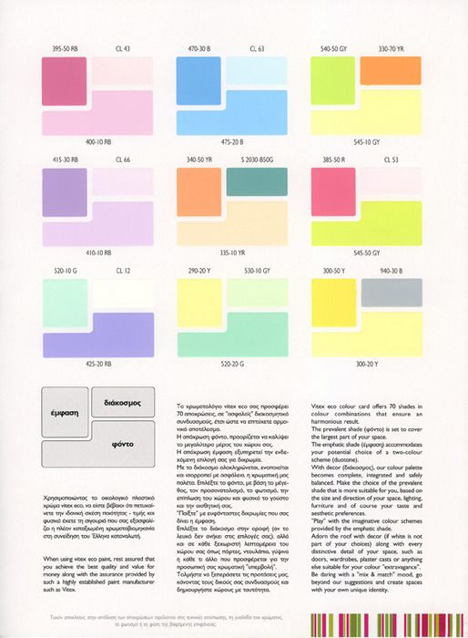 ΧΡΩΜΑΤΟΛΟΓΙΟ Eco - VITEX - Συνδυασμοί Χρωμάτων - Χρώματα ... 9a0228fc7ea