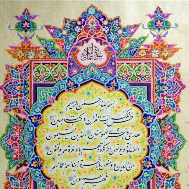 Ide oleh aburoyannajib azcha pada Art Kaligrafi, Hiasan