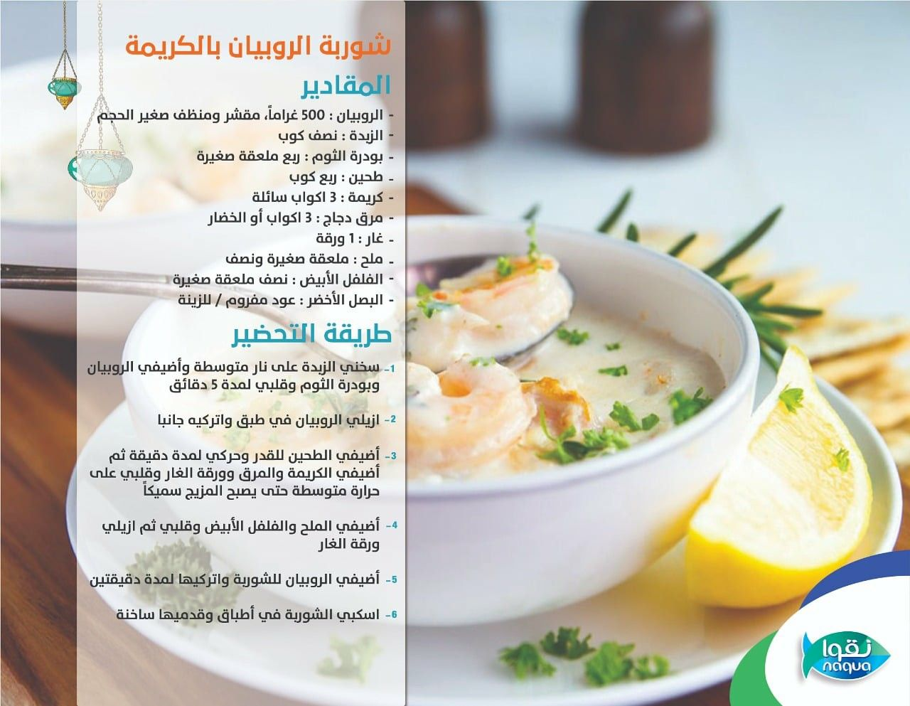 شوربة الروبيان بالكريمة Cooking Food Shrimp Farming