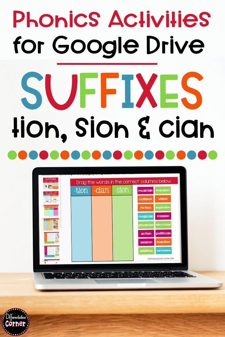 Tion, Sion & Cian Suffix Activities Are you teaching the suffixes tion, sion and cian?  Your upper