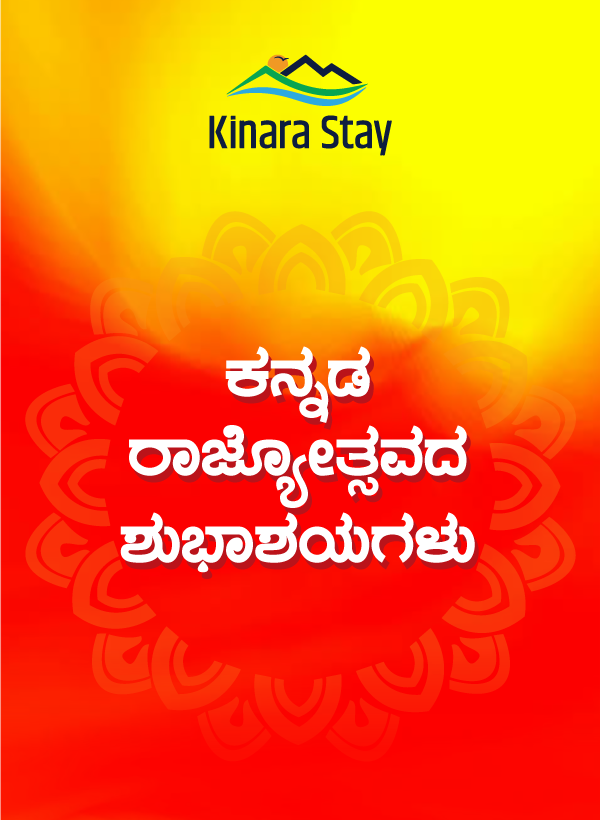 Kannada Rajyotsavada Hardika Shubhashayagalu! Proud to be
